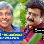 mohanlal_dropped_movies-1