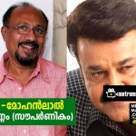 mohanlal_dropped_movies-11
