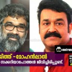 mohanlal_dropped_movies-13