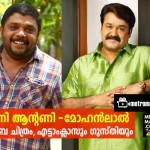 mohanlal_dropped_movies-15