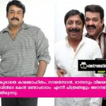 mohanlal_dropped_movies-17