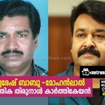 mohanlal_dropped_movies-2