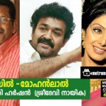 mohanlal_dropped_movies-4