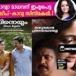 kavya_madhavan_favourite_movies_with_dileep-1