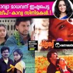 kavya_madhavan_favourite_movies_with_dileep-2