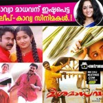 kavya_madhavan_favourite_movies_with_dileep-3