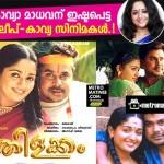 kavya_madhavan_favourite_movies_with_dileep-4