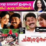 kavya_madhavan_favourite_movies_with_dileep-5