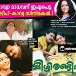 kavya_madhavan_favourite_movies_with_dileep-6