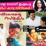 kavya_madhavan_favourite_movies_with_dileep-7