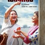 kinar_movie_posters1