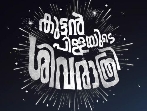 posters_kuttanpillayude_sivarathri-1