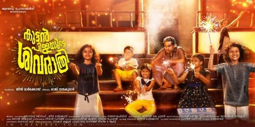 posters_kuttanpillayude_sivarathri-2