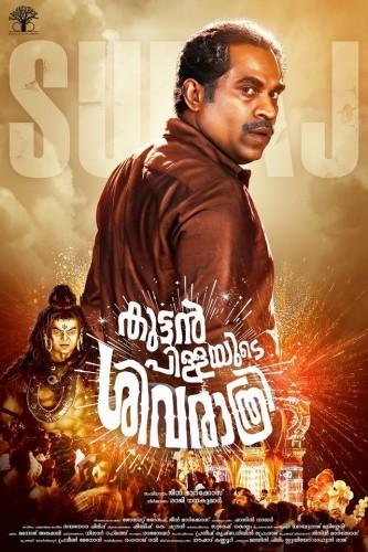 posters_kuttanpillayude_sivarathri-4
