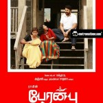 mammootty_peranbu_movie-5