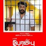 mammootty_peranbu_movie_posters-1