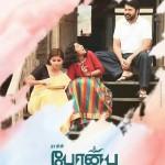 mammootty_peranbu_movie_posters-2