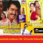 mohanlal-films-that-were-remade-in-bollywood-13