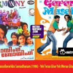 mohanlal-films-that-were-remade-in-bollywood-4