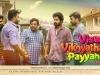 viswa_vikyatharaya_payyanmaar_posters-4
