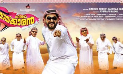hello_Dubaikkaran_movie