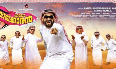 hello_Dubaikkaran_movie