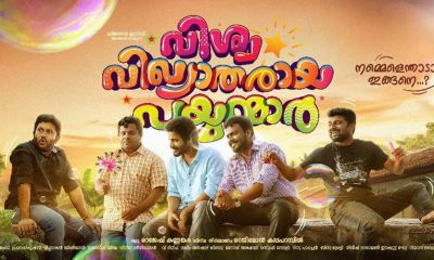 viswa_vikyatharaya_payyanmaar_posters (1)