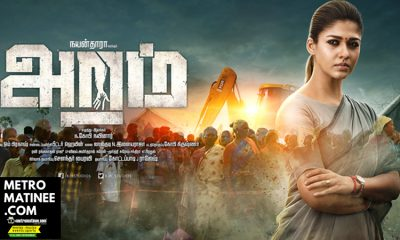 Aramm_Movie