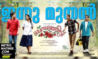 Chembarathipoo_Movie