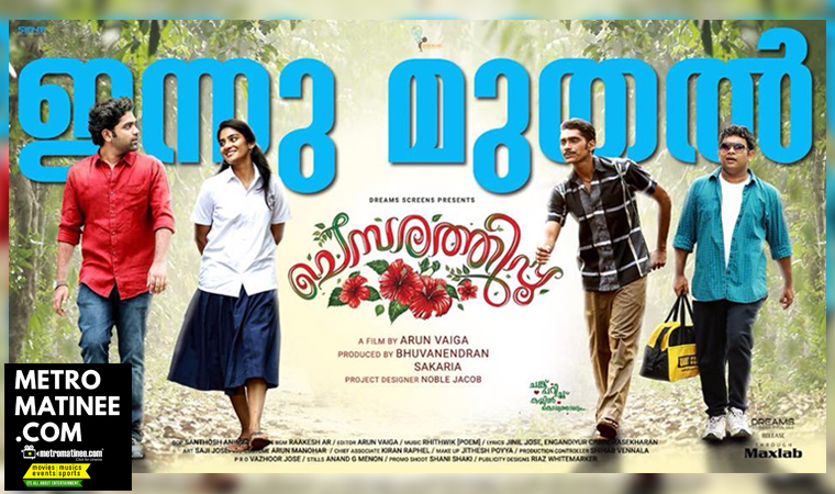 Chembarathipoo_Movie