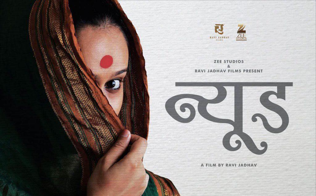 Ravi-Jadhav-Nude-Movie-3-1024x635