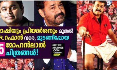 25 Mohanlal Movies that were dropped
