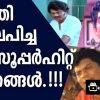 Six_Songs_Sung_By_Jagathy