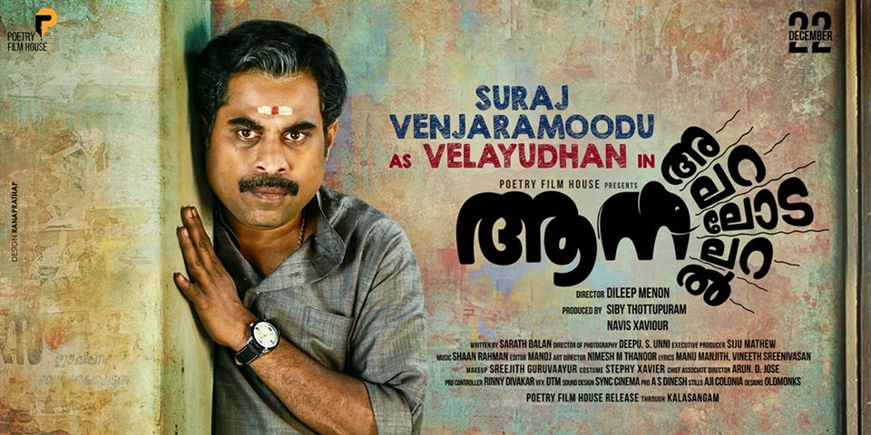 Suraj Venjaramoodu to have a different look in Aana Alaralodalaral movie