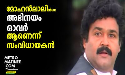 MOHANLAL_OVER ACTING