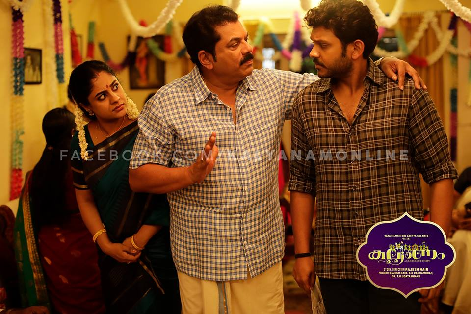 shravan mukeshs kalyanam movie to be released on february