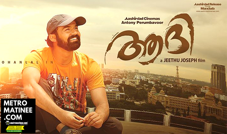 Aadhi_Movie_U_Certificate