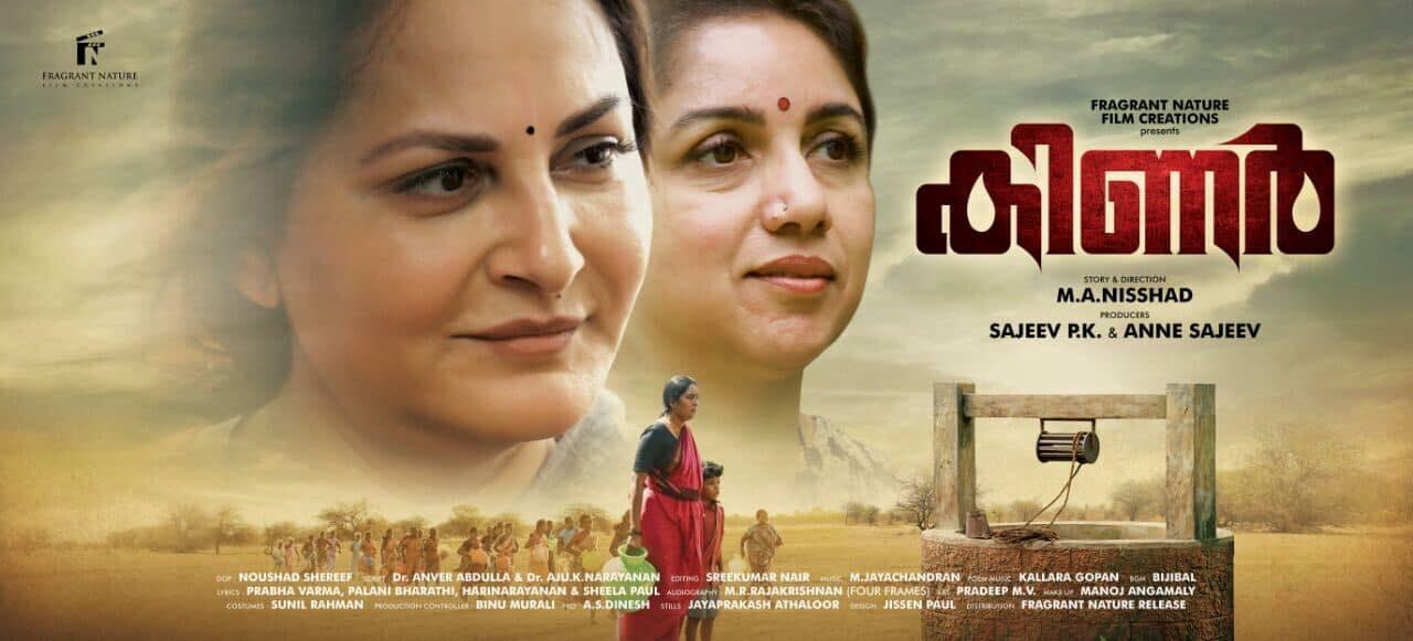 Vairam Director Ma Nishads Next Movie Is Titled As Kinar