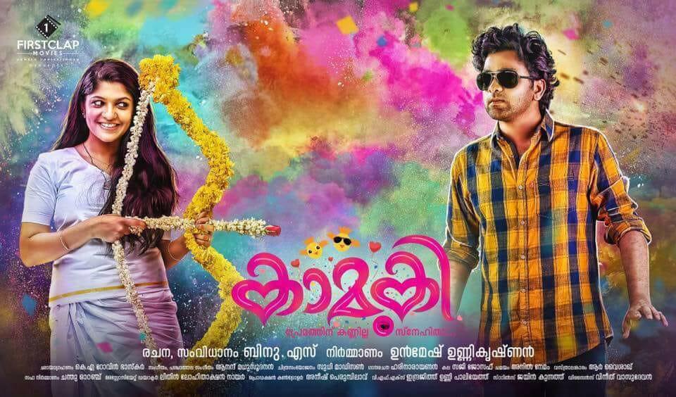 Kamuki_Movie