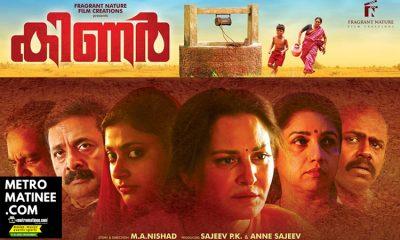 Kinar_Movie