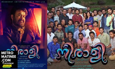 Neerali_Movie