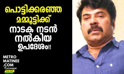 mammootty_crying