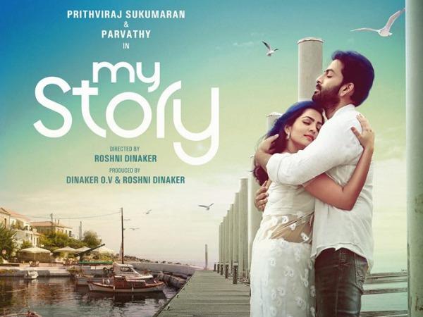 prithviraj-my-story-second-poster-19-1505820702