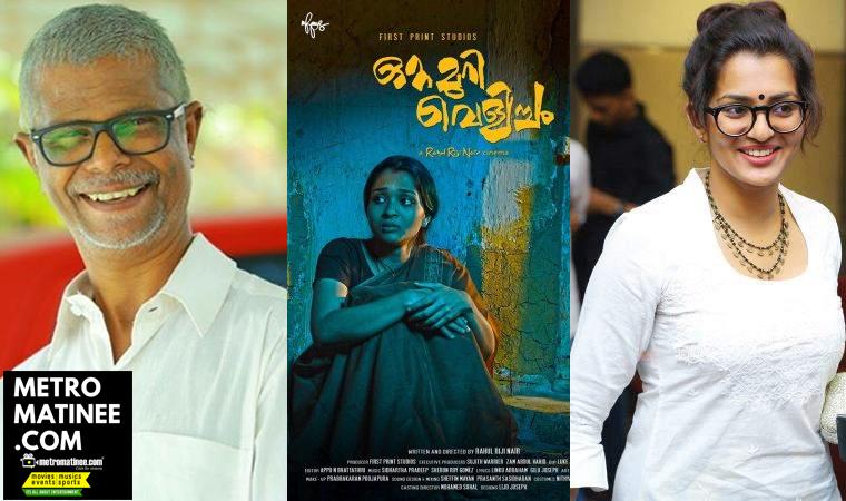 Kerala_State_Film_awards_2018