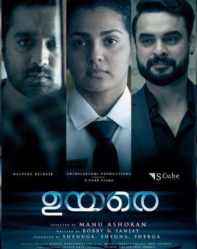This image has an empty alt attribute; its file name is Uyare_main_film-1.jpg