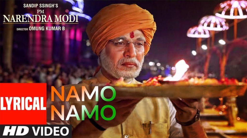 'ഈശ്വര് അള്ളാ';'പി എം നരേന്ദ്രമോദി'യുടെ വീഡിയോ സോങ് പുറത്തിറങ്ങി!!!